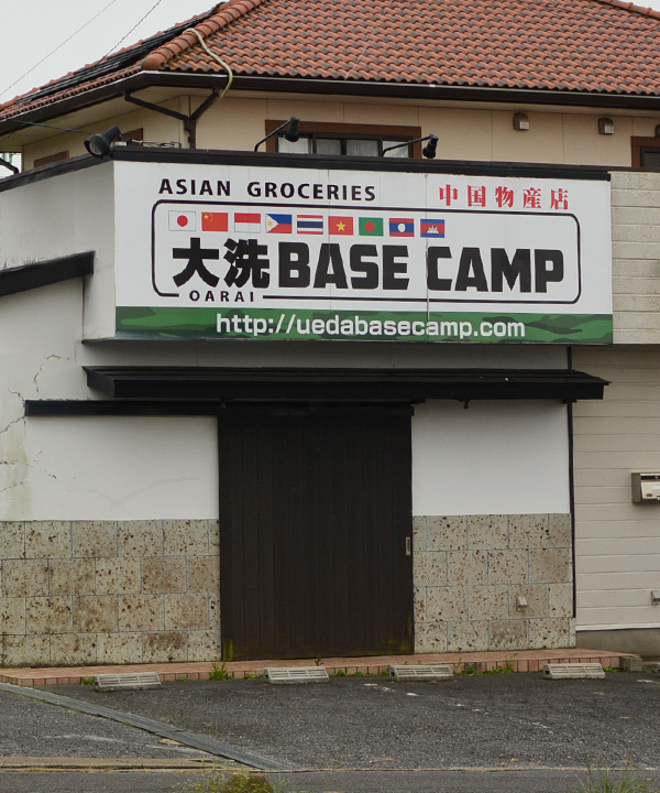 Oarai BASE CAMP